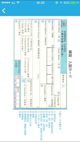入国カード画面