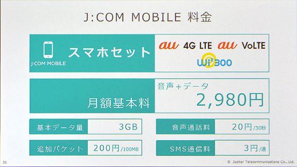 J:COM MOBILE「スマホセット」の料金