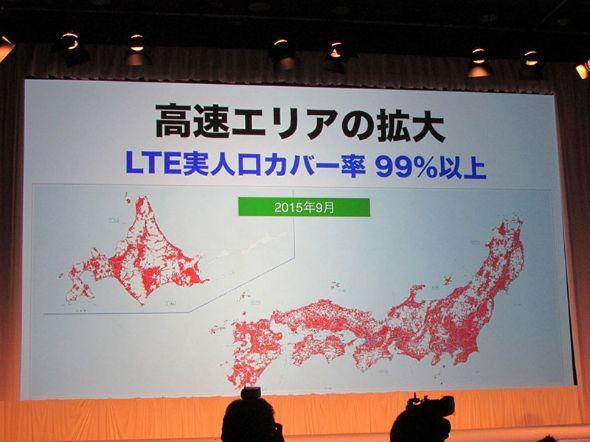 LTEの実人口カバー率が99%を超え、ネットワークが改善された
