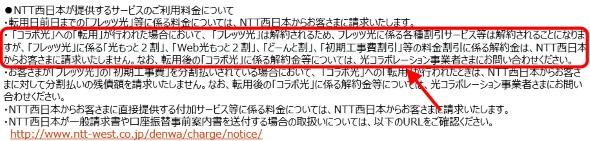 NTT西日本の転用時同意事項