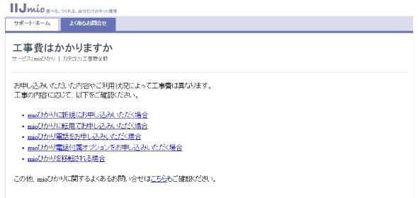 IIJmioのFAQページ