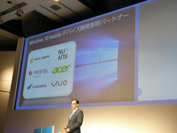 日本におけるWindows 10 Mobileデバイス開発表明パートナー