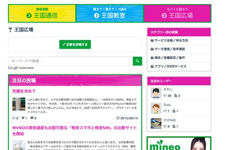 ユーザーが気軽に意見を書き込める「王国広場」