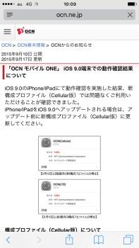 OCN モバイル ONEの構成プロファイル画面