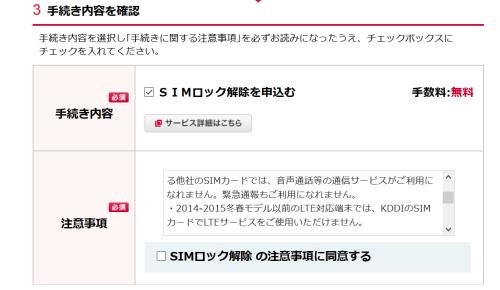 画面 SIMロック解除手続き3