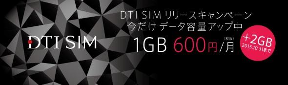 DTI SIMのバナー