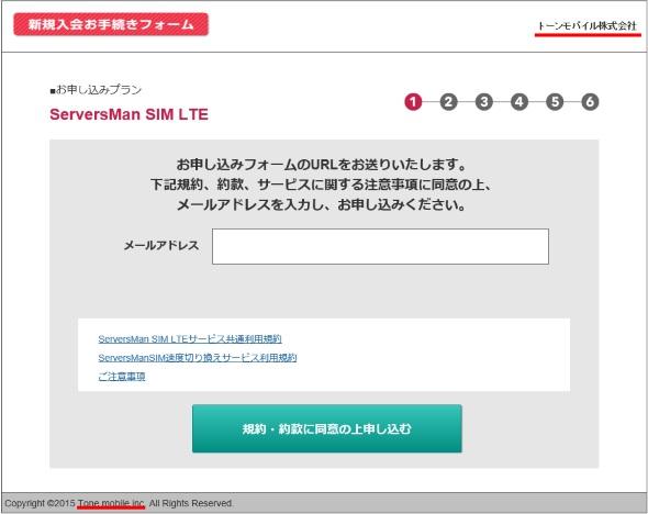 ServersMan SIM LTE�̓g�[�����o�C���Ɉڊ�