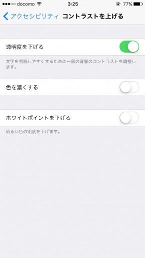 iOS 9:アップデートして重くなった動作を軽くする