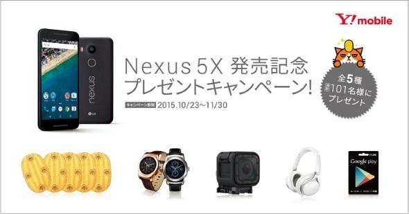 Y!mobile�uNexus 5X �����L�O �v���[���g�L�����y�[���I�v