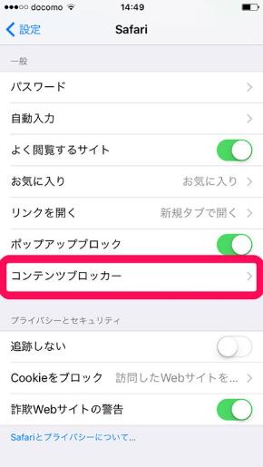 iOS 9の「コンテンツブロッカー」