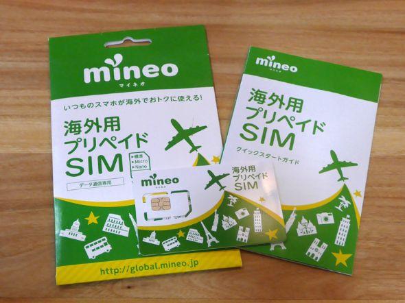 「mineo」の海外用プリペイドSIM