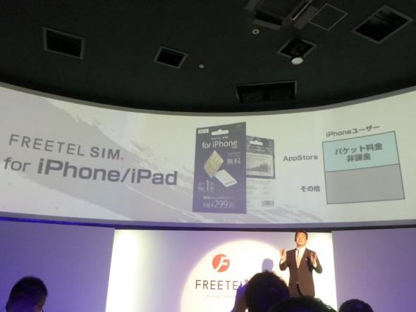 FREETEL SIM for iPhone/iPad