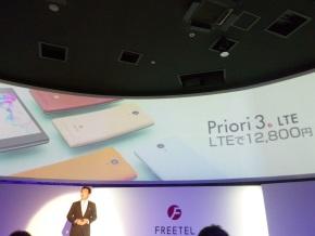 「Priori3 LTE」は1万2800円