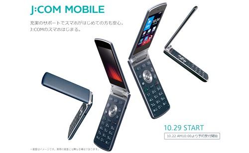 フィーチャーフォン型スマホ「LG Wine Smart (LGS01)」