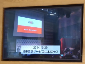 2014年10月29日に楽天モバイルのサービス開始