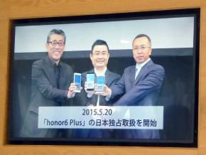 2015年5月20日に「honor6 Plus」の国内独占取り扱いを開始
