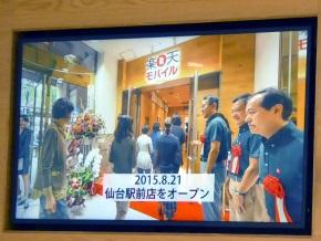 2015年8月21日に楽天モバイル 仙台駅前店がオープン