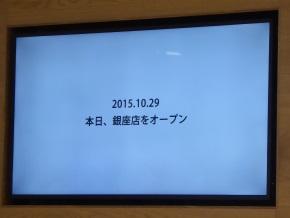 2015年10月29日に楽天モバイル銀座店がオープン