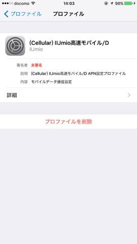 iPhone/iPadは、APN構成プロファイルをインストールすればテザリングできる