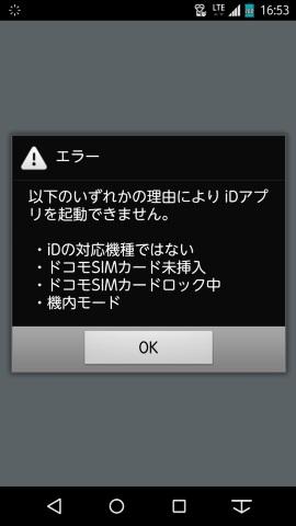 iDアプリを使うには、ドコモの「spモード」を契約する必要あり