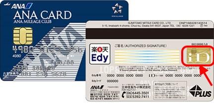 「ANAカード VISA」のiD一体型