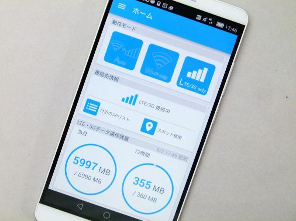 「BIGLOBE SIM」向けのオートコネクトアプリ(従来バージョン)