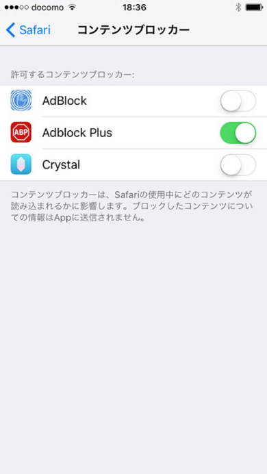 iOS 9にインストールした「コンテンツブロッカー」対応アプリ