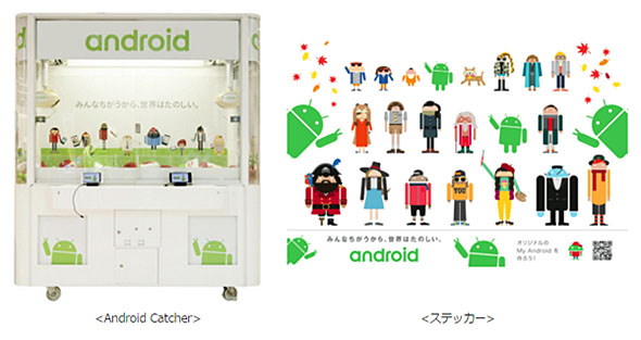 「Android Chatcher」とステッカー
