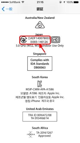 「iPhone 6」の技適などの電磁的表示