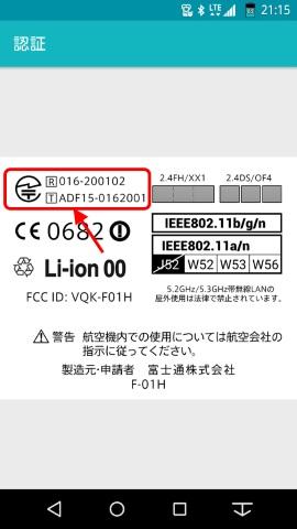 「arrows Fit F-01H」の技適などの電磁的表示