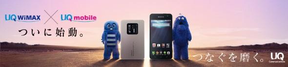 UQ mobileとUQ WiMAX