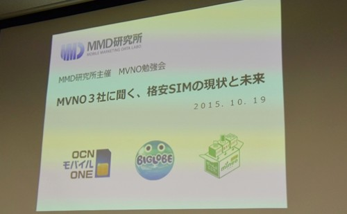 MVNO 3社に聞く、格安SIMの現状と未来