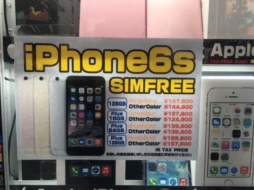 SIMフリー版のiPhone 6sは在庫確認できず