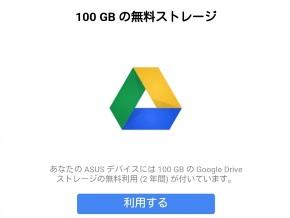 Googleドライブの100Gバイトボーナス
