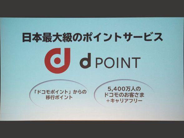 ドコモは12月1日にポイントプログラムを「ドコモポイント」から「dポイント」にリニューアル