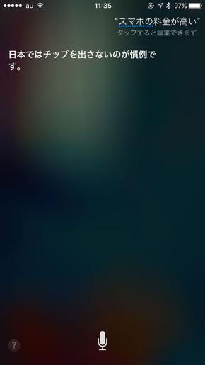 Siriさんに「スマホが高い」と聞いてみた