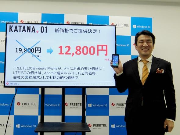 価格を発表するプラスワン・マーケティングの増田社長