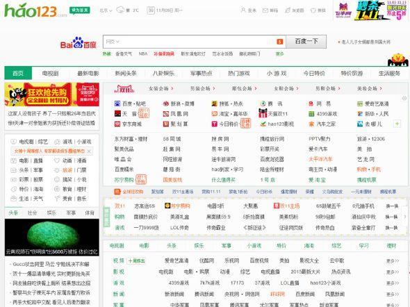 Webサイトのナビゲーションサービス「hao123」。より簡単に目的のサービスを検索できる