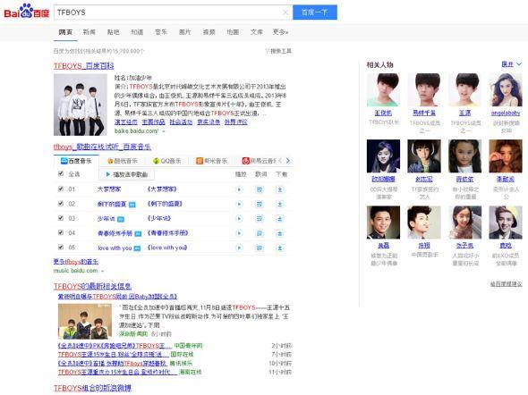 歌手名を検索すればトップには「百度百科」、2番目に「百度音楽」、続けてニュースが表示される