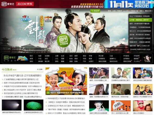 動画配信の「Iqiyi」はドラマや映画などを提供。有料サービスもある