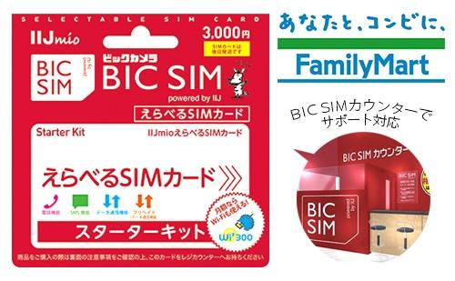 BIC SIM えらべるSIMカード