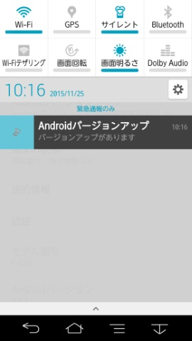 Android 4.4の通知パネルとパネルスイッチ