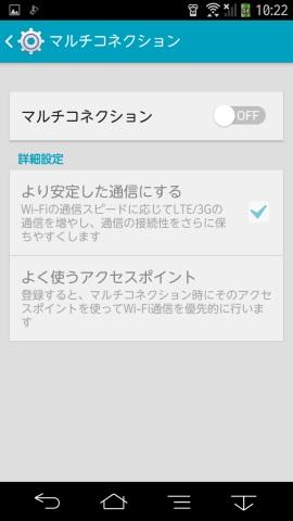 Android 4.4のマルチコネクション設定