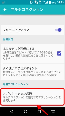 Android 5.0のマルチコネクション設定