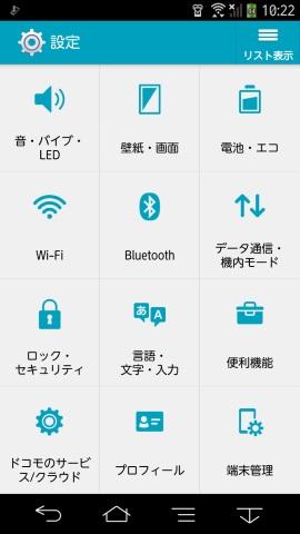 Android 4.4の端末設定画面