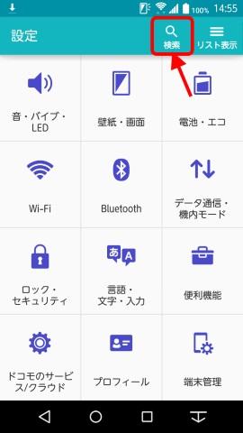 Android 5.0の端末設定画面