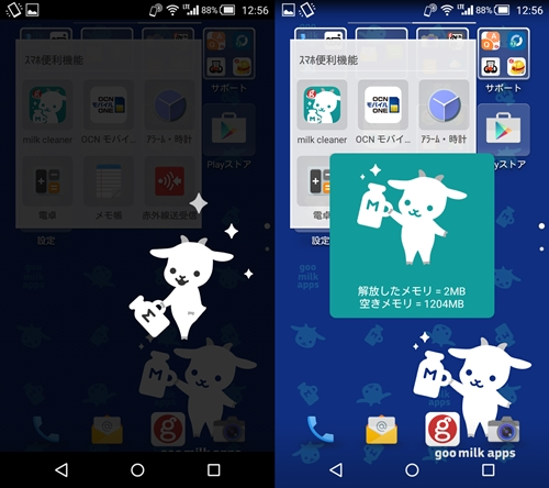 gooのオリジナルアプリも複数搭載