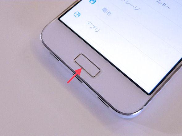 指紋センサーはホームキーと一体化