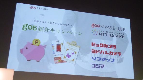 「g05紹介キャンペーン」と販路