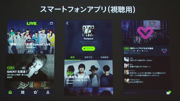 LINE LIVEのアプリ画面